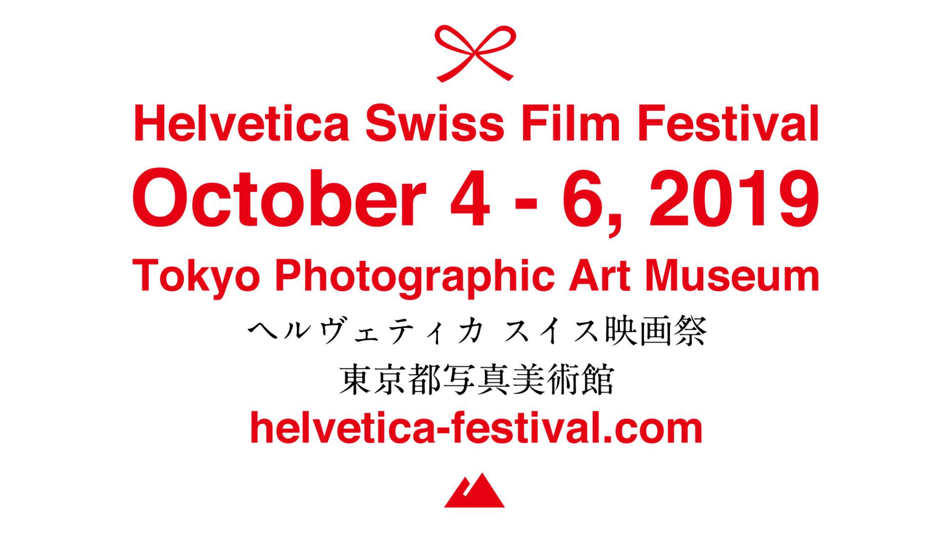 helvetica-festival